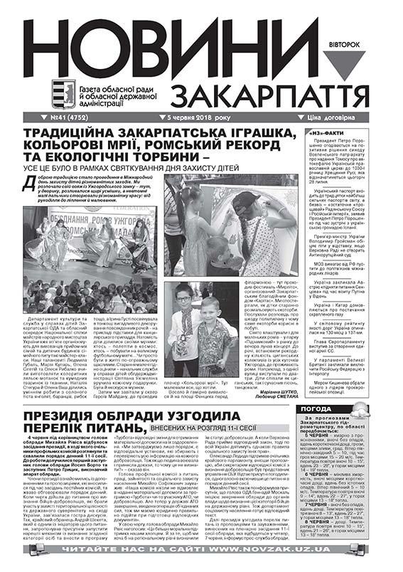 Номер газети Новини Закарпаття 05\06\2018 № 41 (4752)