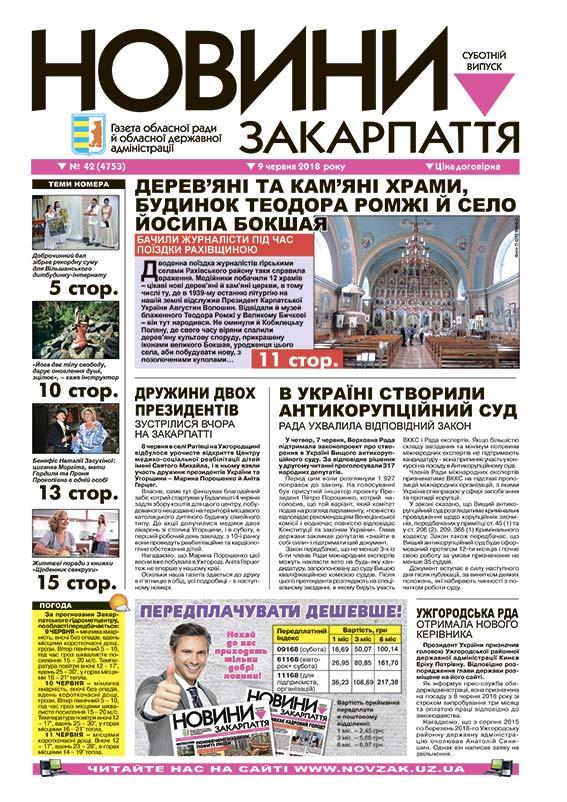 Газета 09\06\2018 № 42 (4753)