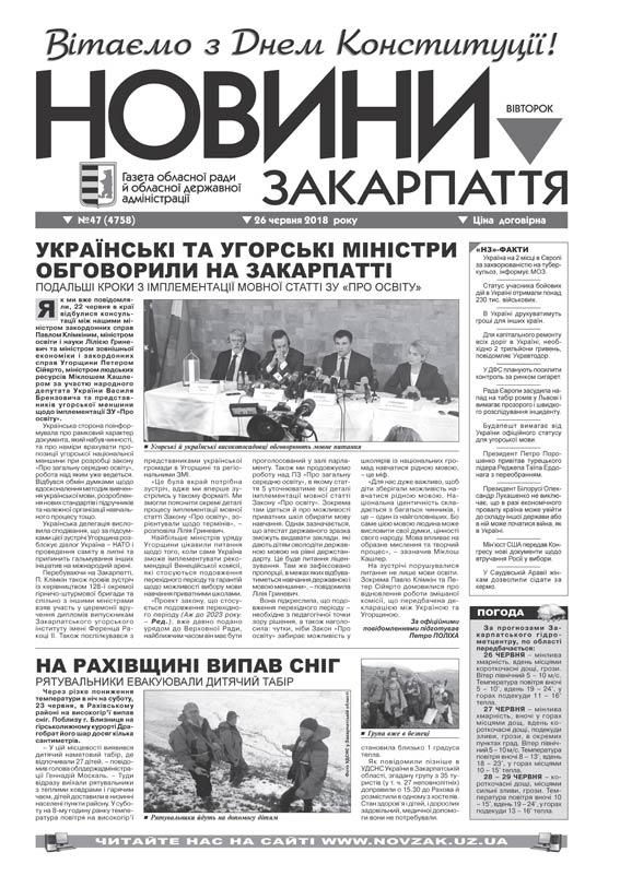 Номер газети Новини Закарпаття 26\06\2018 № 47 (4758)