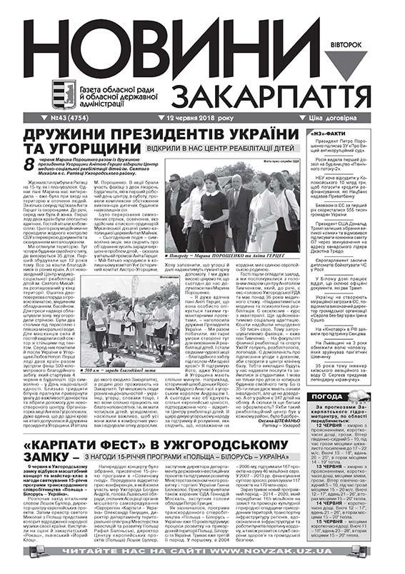 Номер газети Новини Закарпаття 12\06\2018 № 43 (4754)
