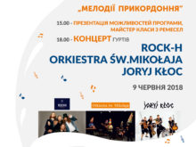 В Ужгороді пройде міжнародна конференція
