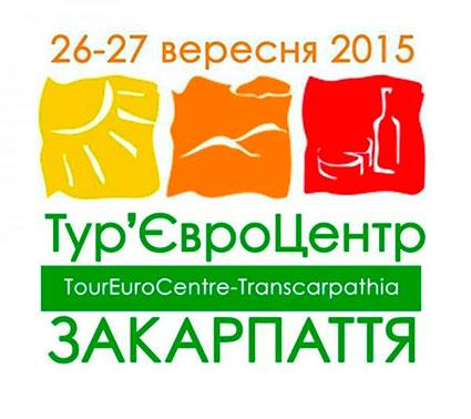 У суботу та неділю пройде виставка-ярмарок «Тур'євроцентр-Закарпаття 2015»