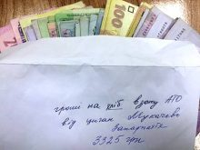 «Гроші на хліб в зону АТО від циган Мукачева»…