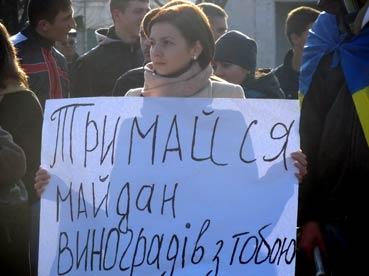 Мітинг проти жорстокого побиття студентів на майдані відбувся  й у Виноградові