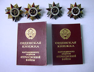 Не пересилайте ордени в конвертах…