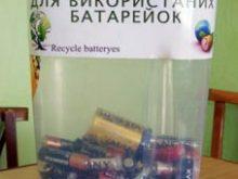 Використані батарейки почали збирати і на Тячівщині