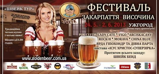 У п'ятницю в місті над Ужем відкрився фестиваль чеської культури