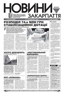 Номер газети Новини Закарпаття 01.11.2016 № 124 (4589)