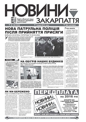 Номер газети Новини Закарпаття 01.12.2015 № 135 (4452)