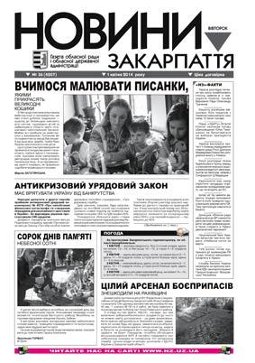 Номер газети Новини Закарпаття 01/04/2014 № 36 (4207)