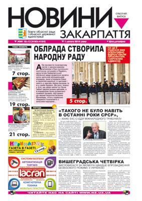 Номер газети Новини Закарпаття 01/02/2014 №№ 12-13 (4183-4184)