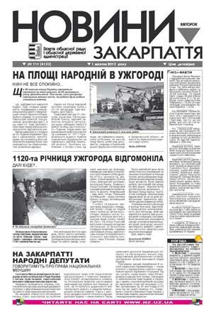 Номер газети Новини Закарпаття 01/10/2013 № 111 (4133)