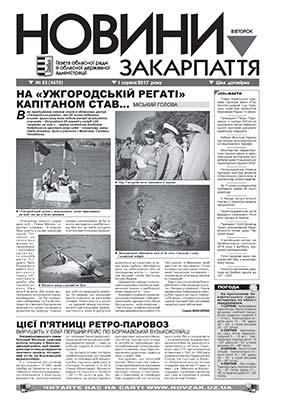 Номер газети Новини Закарпаття 01.08.2017 № 55 (4670)