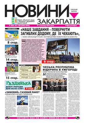Номер газети Новини Закарпаття 01/11/2014 №№ 121—122 (4292—4293)