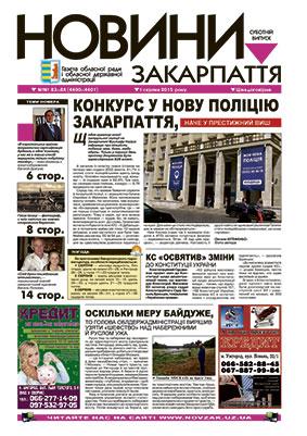 Номер газети Новини Закарпаття 01.08.2015 №№ 83—84 (4400—4401)