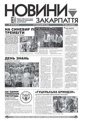 Номер газети Новини Закарпаття 01.09.2015 № 96 (4413)