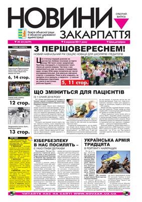 Номер газети Новини Закарпаття 02.09.2017 № 64 (4679)
