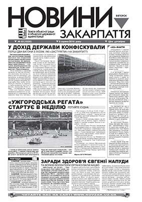 Номер газети Новини Закарпаття 02.08.2016 № 85 (4550)