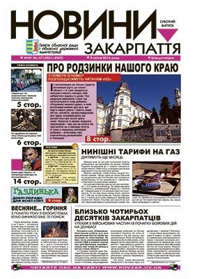 Номер газети Новини Закарпаття 02.04.2016 №№ 36—37 (4501—4502)