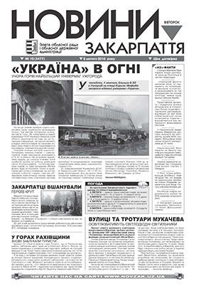 Номер газети Новини Закарпаття 02.02.2016 № 12 (4477)