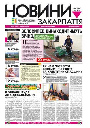 Номер газети Новини Закарпаття 02/02/2013 №№ 12-13 (4034-4035)