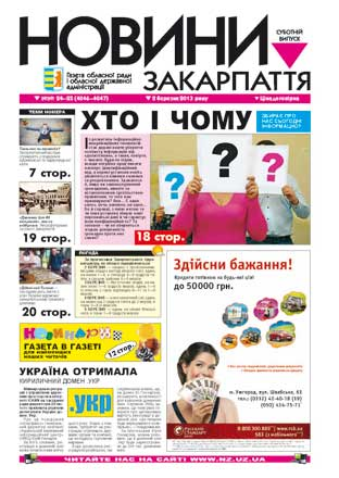 Номер газети Новини Закарпаття 02/03/2013 №№ 24-25 (4046-4047)