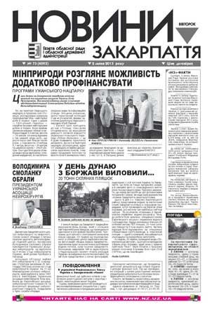 Номер газети Новини Закарпаття 02/07/2013 № 73 (4095)