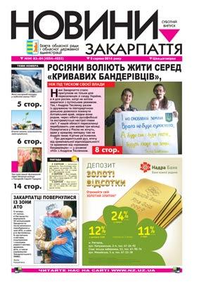 Номер газети Новини Закарпаття 02/08/2014 №№ 83—84 (4254—4255)