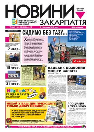 Номер газети Новини Закарпаття 02/11/2013 №№ 124-125 (4146-4147)