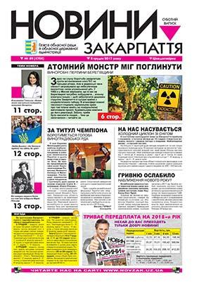 Номер газети Новини Закарпаття 02.12.2017 № 89 (4704)