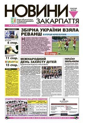 Номер газети Новини Закарпаття 03.06.2017 № 39 (4654)