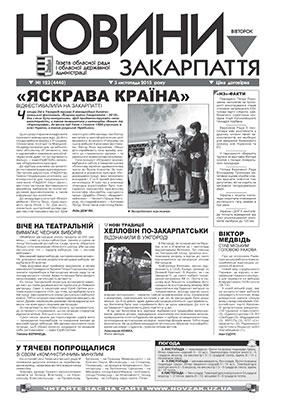 Номер газети Новини Закарпаття 03.11.2015 № 123 (4440)
