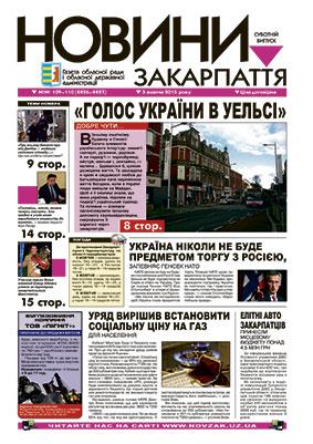 Номер газети Новини Закарпаття 03.10.2015 №№ 109—110 (4426—4427)