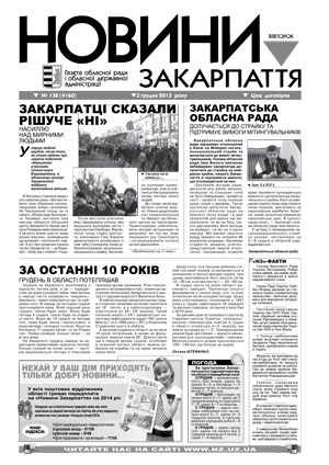 Номер газети Новини Закарпаття 03/12/2013 № 138 (4160)