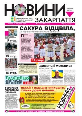 Номер газети Новини Закарпаття 03/05/2014 №№ 47-48 (4218-4219)