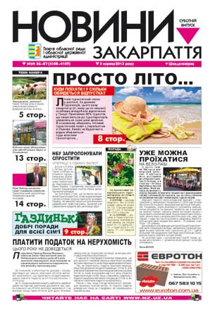 Номер газети Новини Закарпаття 03/08/2013 №№ 86-87 (4108-4109)