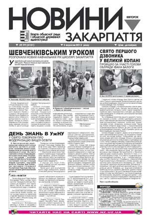 Номер газети Новини Закарпаття 03/09/2013 № 99 (4121)