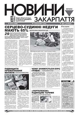Номер газети Новини Закарпаття 03.10.2017 № 73 (4688)