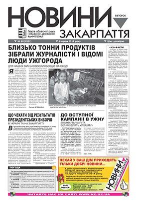 Номер газети Новини Закарпаття 03/06/2014 № 60 (4231)