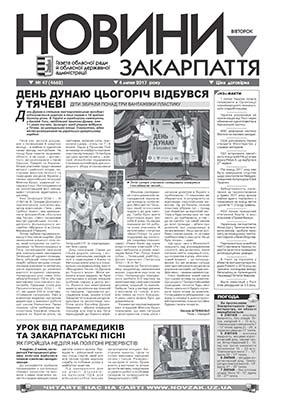 Номер газети Новини Закарпаття 04.07.2017 № 47 (4662)