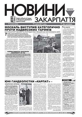 Номер газети Новини Закарпаття 04.04.2017 № 25 (4640)