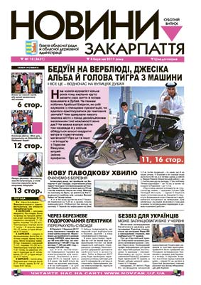 Номер газети Новини Закарпаття 04.03.2017 № 16 (4631)