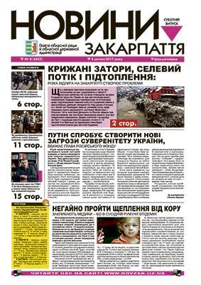 Номер газети Новини Закарпаття 04.02.2017 № 8 (4623)