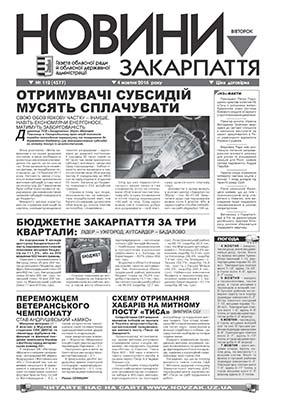 Номер газети Новини Закарпаття 04.10.2016 № 112 (4577)