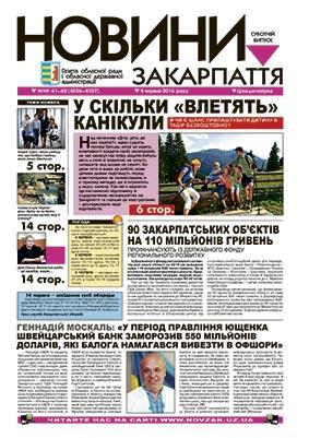 Номер газети Новини Закарпаття 04.06.2016 №№ 61—62 (4526—4527)