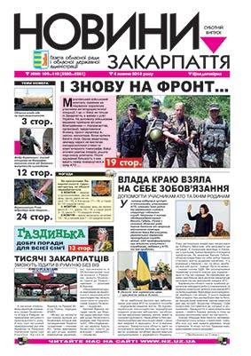 Номер газети Новини Закарпаття 04/10/2014 №№ 109—110 (4280—4281)