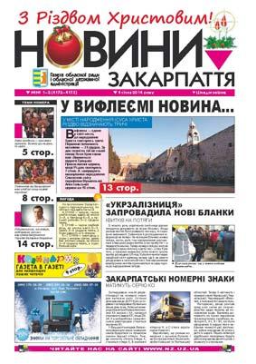 Номер газети Новини Закарпаття 04/01/2014 №№ 1-2 (4172-4173)