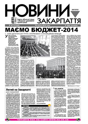 Номер газети Новини Закарпаття 04/02/2014 № 14 (4185)