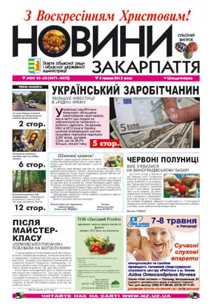 Номер газети Новини Закарпаття 04/05/2013 №№ 49-50 (4071-4072)