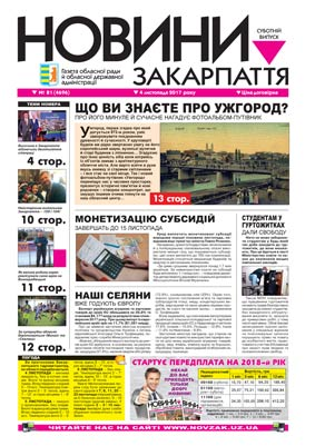Номер газети Новини Закарпаття 04.11.2017 № 81 (4696)